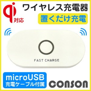 ☆◇ CONSON 無接点 Qi対応 (チー対応) ワイヤレス充電器 プレート FAST CHARGE Wireless Charging Plate ホワイト WC-FC-P-WH