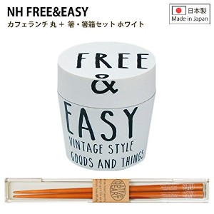 Native Heart ネイティブハート NH FREE&EASY カフェランチ 丸+箸・箸箱セット ホワイト