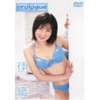 伊織 prologue 【DVD】