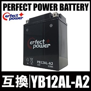 PERFECT POWER PB12AL-A2 バイクバッテリー充電済 互換 YB12AL-A2 YB12AL-A FB12AL-A CBX400 ビラーゴ400 FZR400 CBX400...