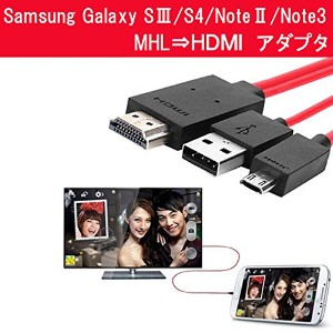 Eisyodo MHL変換アダプタ MHL HDMI ケーブル MHL to HDMI 3D映像対応 HDMI、Samsung Galaxy S3/S4 & Note3 用変換ケーブル Red