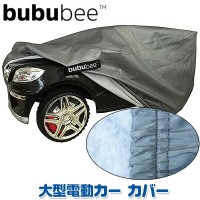 bububee 大型電動カー カバー 電動カー用カバー カーカバー 電動カー 電動玩具 電動乗用 乗用玩具 子供 玩具 おもちゃ 車 UV加工 防水 防塵 Ride-On Toy Car Cover