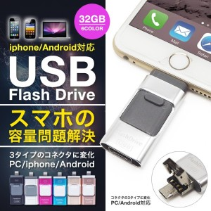 スマホ用 USB iPhone iPad USBメモリー 32GB Lightning micro  FlashDrive 大容量 互換 タブレット Android PC i-USB-Storer M