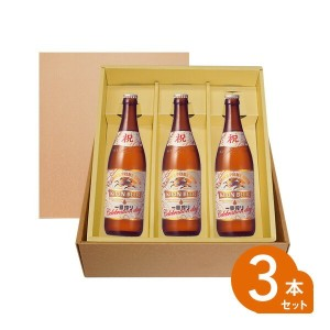 【10%OFF! 6/21まで!!】【お中元】【送料無料】【瓶ビール】祝い3本セット[中瓶3本] キリン 一番搾り祝い 中瓶3本セット