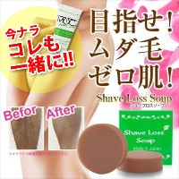 Shave Loss パーフェクトセット【ソープクリーム】除毛の2点セット【送料無料】