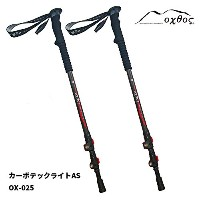 oxtos(オクトス) カーボテックライトAS (2本セット) OX-025