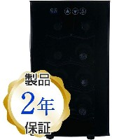 ハイアール ワインセラー 8ボトルHaier 8-Bottle Bottle Wine Cellar with Electronic Controls