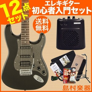 Squier by Fender Affinity Stratocaster HSS Rosewood Fingerboard MBKS(モンテゴブラックメタリック) ミニアンプセット エレキギター...