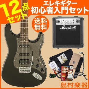 Squier by Fender Affinity Stratocaster HSS Rosewood Fingerboard MBKS マーシャルアンプセット エレキギター 初心者 セット ストラトキャスター 【スクワイヤー by フェンダー】【オンラインストア限定】