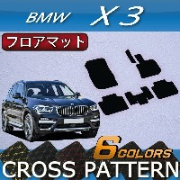 BMW X3 TX20 フロアマット (クロス)