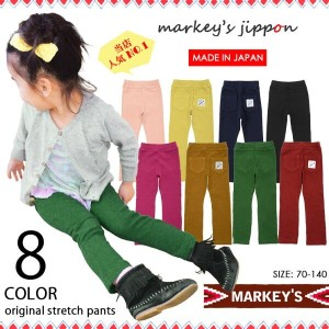 ストレッチパンツ[L.PINK・YE・KGREEN・PUR・WINE・BE・D.NAVY・BLACK]【JIPPON】【ジポン】【日本製】【70cm/80cm/90cm/95cm/100cm...