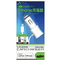 【DM便/定形外送料無料】Air-J MFI認定 Lightning DC充電器 USBポート付 [iPhone6S iPhone6S Plus iPhone6 iPhone6 Plus...