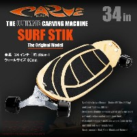 CARVE BOARD【カーブボード】THE SURF STIK 2018 NATURAL/BLACK/RED/BLUE 7PLY or 8PLY 【ロング スケートボード ロンスケ】【スノーボード...