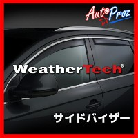 [Weathertech 正規品] ダッジ ダート 2013年式以降現行 ウィンドディフレクター フロントセット