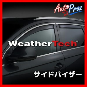 [Weathertech 正規品] ヒュンダイ サンタフェ 2007-2012年式 ウィンドディフレクター フロント/リアセット