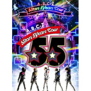【先着特典付】A.B.C-Z/A.B.C-Z 5Stars 5Years Tour DVD (初回限定盤)[Z-6972]20180207