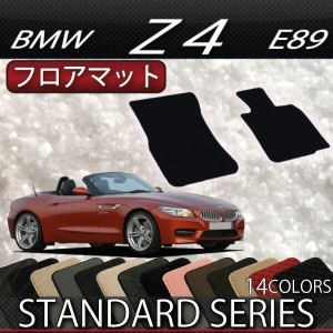 BMW Z4 E89 フロアマット (スタンダード)