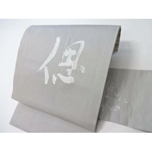 【IDN】 九寸名古屋帯 法事用 「偲」文様【リサイクル】【中古】【着】