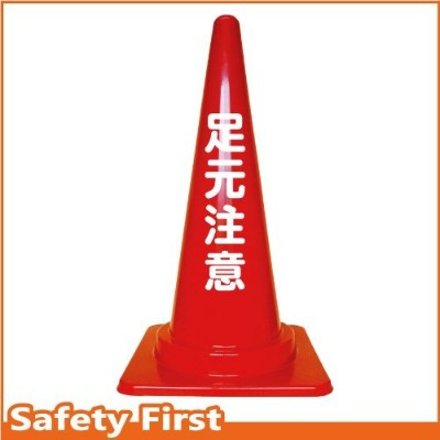 Safety First 足元注意 文字入りカラーコーン 赤 (片面)