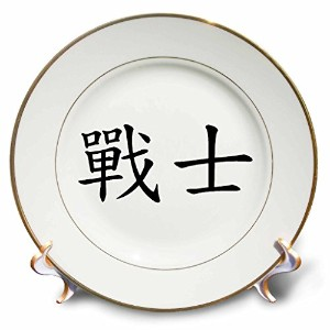 CP _ 8575 Chinese – Chinese Symbol Warrior – プレート 8 inch Porcelain Plate cp_8575_1