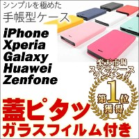 超ゲリラセール!iPhone7 ケース iPhone8 iPhoneX ケース 手帳型 iPhone8Puls iphone7Plus iPhone6 Plus iPhone SE アイフォン8...