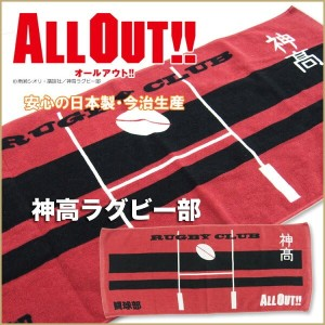 【ALL OUT!!】スポーツタオル タオル 神高ラグビー部 エンジ 日本製 今治生産 キャラクター 部活 クラブ オールアウト (発売元:株式会社タカラトミーアーツ 販売元:株式会社コッカ)