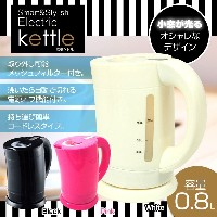 Electric kettle 電気ケトル