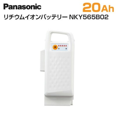 Panasonic パナソニック 電動アシスト自転車 交換用バッテリー NKY565B02 (ホワイト) 20Ah