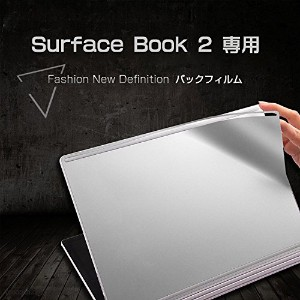 Surface Book 2 背面保護フィルム 本体保護フィルム 後のシェル保護フィルム マイクロソフト サーフェス/サーフェス ブック2 マイクロソフト タブレットPC ケースアクセサリー カバー...