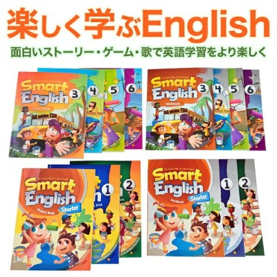 Smart English Student Book + Workbook 14冊セット ポイント2倍