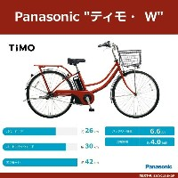 "TIMO W ""ティモW"" パナソニック 電動アシスト自転車 BE-ELWD632 6.6Ah 2018モデル【送料無料】"