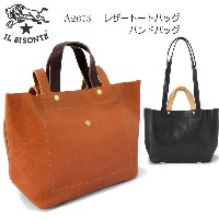 ILBISONTE イルビゾンテ レザートートバッグ ハンドバッグ A2675 il bisonte プレゼント