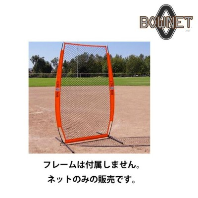 BOWNET 投球保護ネット 練習用ネット Screen-Protection-Net BISP