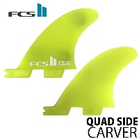 FCS2 CARVER NEO GLASS QUAD SIDE/ショートボード用 クアッド用リアフィン/ロングボード用 サイドフィン【小型宅配便】【コンビニ受取対応商品】【あす楽】【RCP】