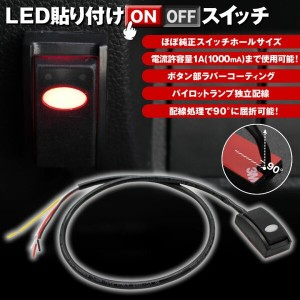 LED貼り付けON/OFFスイッチ オルタネイトスイッチ  レッドLED搭載 TOYOTA純正スイッチホールとほぼ同等サイズ 電流許容量1000mAまで使用可能 オルタネートスイッチ 両面テープ付き...