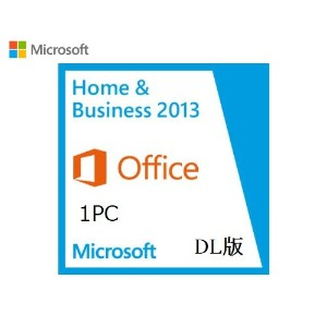 Office 2013 Home and Business (1PC/1USER) ダウンロードコード版