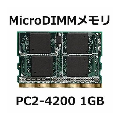 [Let's Note対応] ノート用 増設メモリ 1GPC2-4200 DDR2 533MicroDIMM 172pin BIBLO LOOX Let's Note対応【中古バルク】【RCP】