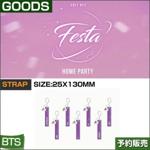 BTS STRAP / 2017 BTS HOME PARTY MD GOODS / 日本国内発送 / 即日発送 / 送料無料