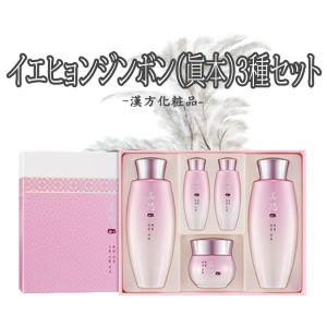 [MISSHA*ミシャ]美思イェヒョン ジンボン漢方化粧品3種企画セット!化粧水+乳液+クリーム+ミニキット2点セット!イエヒョンジンボン真本(眞本)3種セット/エイヒョン/韓国コスメ