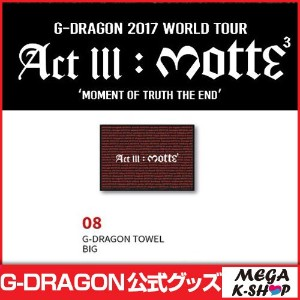 [MOTTE] G-DRAGON TOWEL BIG[G-Dragon 2017 World Tour Act lll : motte MD][公式グッズ]