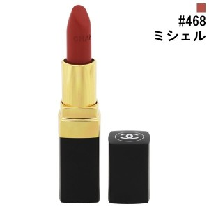 化粧品 COSME シャネル CHANEL ROUGE COCO ULTRA HYDRATING LIP COLOUR 468 MICHELE ルージュ ココ #468 ミシェル 3.5g