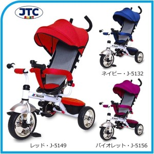 JTC(ジェーティーシー) ベビー用品 3 in 1 Tricycle かじとり三輪車 【送料無料!北海道沖縄離島別】