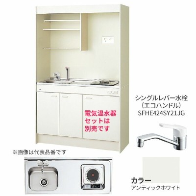 ###INAX/LIXIL ミニキッチン【DMK12LKWC1A200】電気コンロ200V フルユニット 間口120cm 飲料用電気温水器タイプ 一般地用 受注生産