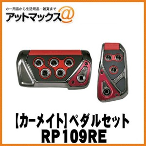 【CARMATE カーメイト】RAZO GT SPEC ペダルセットAT-SS/レッド【RP109RE】{RP109RE[1140]}