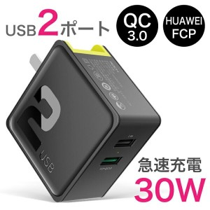 ACアダプター 充電器 2.4A 2ポート 急速充電対応 USB充電アダプター コンパクト 多機種対応 HUAWEI 快速充電 iPhone iPad Android タブレット 送料無料