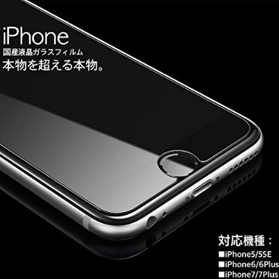 【bayLeafmobile】 ガラスフィルムクリアiPhone6/6S iPhone6 iPhone6s アイフォン 強化ガラス 液晶保護フィルム 極薄 硬度9H