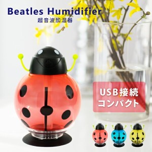Beatles Humidifier 超音波加湿器 全3色 てんとう虫 加湿器 卓上 オフィス 花粉対策 USB