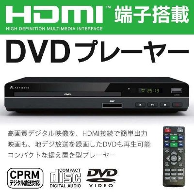 HDMI端子搭載!高画質コンパクトDVDプレーヤー