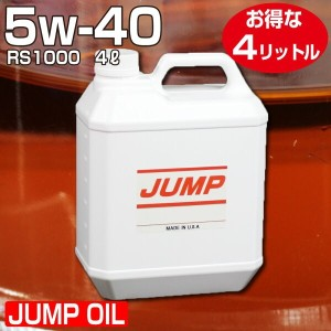 JUMP OIL RS1000 5w40 4L 量売、容器代無料 ジャンプオイル ※送料無料【即日発送】※エンジンオイル 洗浄剤 向上 品質No,1 アメリカ製 100% 化学合成 4L 部分合成...
