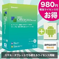 KINGSOFT Office 2013 Personal Android版ライセンス同梱パッケージ